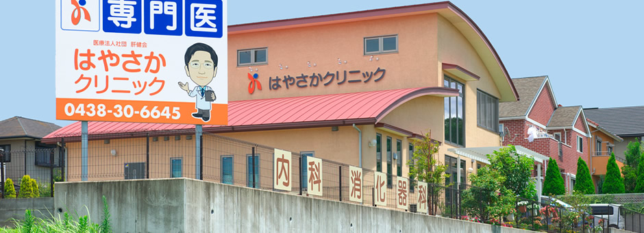 Hayasaka Clinic