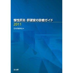 慢性肝炎・肝硬変の診療ガイド2011 はやさかクリニック 早坂章 肝臓専門医