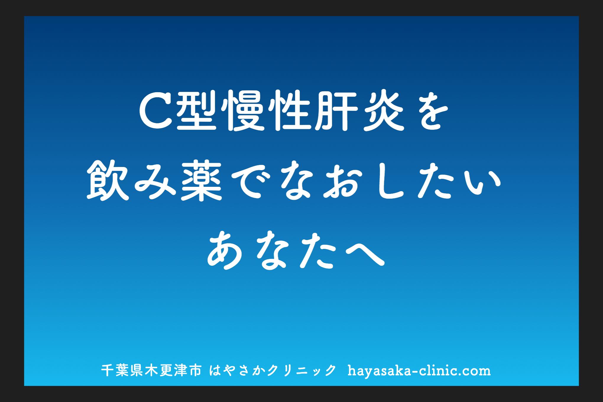 C型肝炎インターフェロンフリー治療薬の選び方