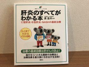 泉並木先生著「肝炎のすべてがわかる本」