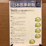 日本医事新報9月30日号
