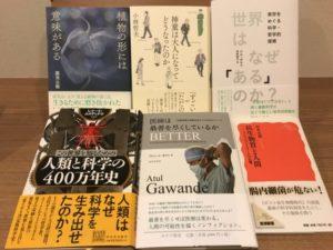 早坂章が2017年9月27日に購入した本